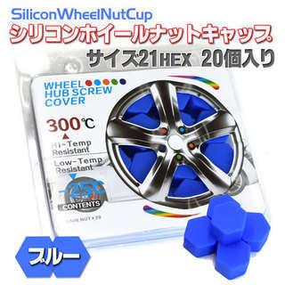 【新品】シリコンホイールナットキャップ 21サイズ 20個入り ブ...