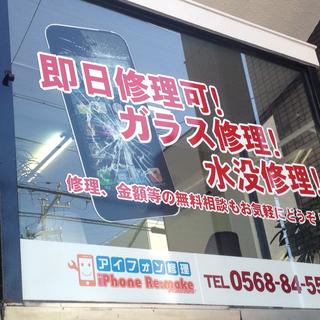 アイフォン修理 アイフォンリメイク春日井