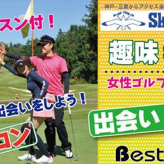 【兵庫】12/10(土)16:00~神戸ゴルフコン☆スカイヤード☆...