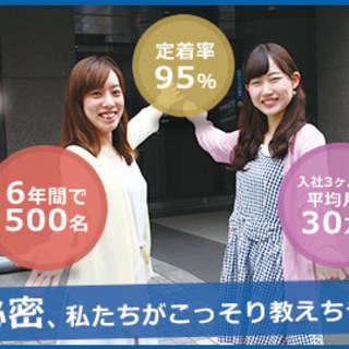 【都内・横浜】営業から始める総合職正社員募集
