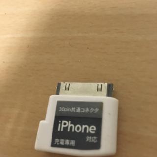 マイクロUSBから昔のiPod・iPhoneの30ピン変換コネクタ...