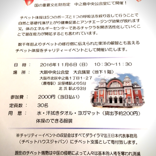 チベット体操in大阪★チャリティーイベント