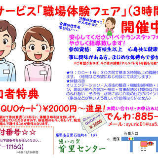 「職場体験フェア」でQUOカード(¥2000~)進呈してます!