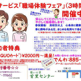 「職場体験フェア」開催中。プチ体験でQUOカード(¥2000~)...