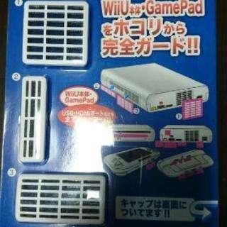 <交渉中>Wii U用ホコリキャッチャー