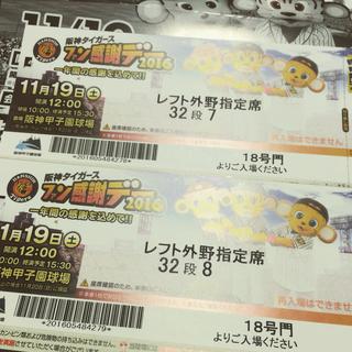 阪神タイガース ファン感謝デー