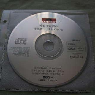 CD 菅原洋一 今日でお別れ ベスト・アルバム