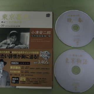 DVD    小津安二郎監督作品
