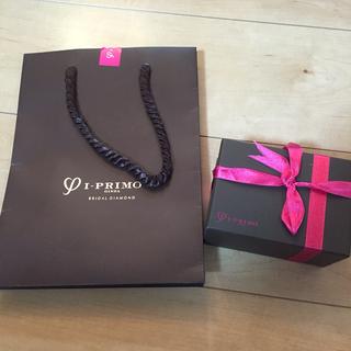 アイプリモ I-PRIMO指輪ケースと紙袋