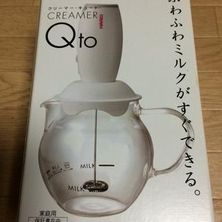 ハリオ製 ミルク泡立て器(中古)