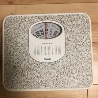 体重計差し上げます