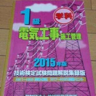 【値下げ】1級電気工事施工管理技術検定試験問題解説 2015年版