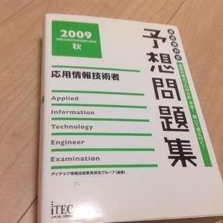 応用情報試験技術者2009秋セット - 江戸川区