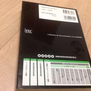 応用情報試験技術者2009秋セット - 本/CD/DVD