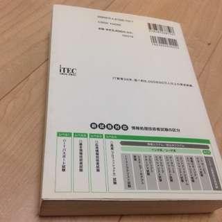 応用情報試験技術者2009秋セット − 東京都