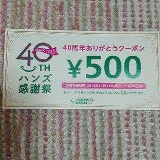 東急ハンズ500円割引券