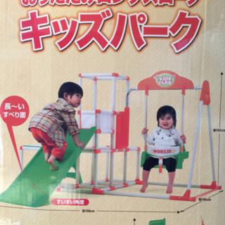 子ども用ジャングルジム おりたたみロングスロープ キッズパーク