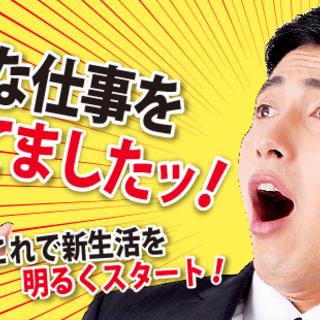入社祝い金なんと20万円!菊陽町で正社員・契約社員大募集!