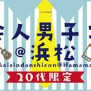 11/19(土)20代限定街コン@浜松