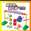 フロアメリーPeople☆ 新生児から遊べるベビージムはこれだけ!