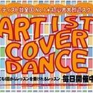 初心者歓迎!好きなアーティストのダンスを教えます!