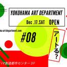 1日限りのアートのデパートYOKOHAMA ART DEPARTM...