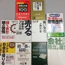 会社経営・起業に役立つビジネス本10冊セット①
