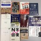 会社経営・起業に役立つビジネス本10冊セット②