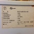 ※値下げしました  グラソン直冷式電気冷凍庫 UFG-140R (140L)  - 売ります・あげます