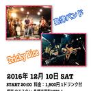 島津バンド&Tricky Dice Live