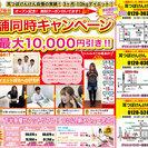 ★11/11三重県津店OPEN(*゚▽゚*) つくば店 牛久店で...