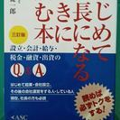 【送料込】中村健一郎 はじめて社長になるときに読む本 三訂版