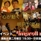 お客様参加型!即興演劇イベント「improll night」12/12