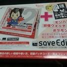 CYBER セーブエディター2 (3DS用) 引き取り可能な方歓迎