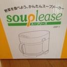 スープメーカー