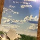来年2月開講予定「心理カウンセリング力(りょく)養成基礎講座」春...