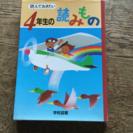 ★読んでおきたい  4年生の 読みもの★