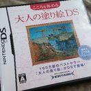 大人の塗り絵DS