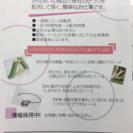 【急募】チラシ配布スタッフ募集中!!