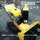 ☆札幌発☆中古☆スズキ 除雪機 スノーシュート8馬力  ベルト2...
