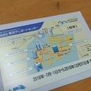 ゆりかもめ一日乗車券(期限12月31日)を400円(送料込)でお...