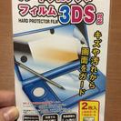 3DSのフィルム 日本製