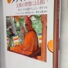 DVDブック「ダライ・ラマ法話 文殊の智慧による救い 」の画像