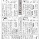 立花月報(12月号)から探る活躍期待銘柄 & 歳末防犯セミナー