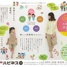 【児童募集】平成29年4月オープン!放課後児童クラブハピネス/吉野