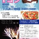 12月3日【女性参加者急募!】いくさかiコン(長野県生坂村) ピザ...
