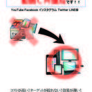 YouTubeでの動画CM制作、運用代行、LINE@運用代行など