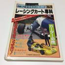 レーシングカート専科
