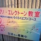 千葉青葉の森公園近く のとうピアノ&エレクトーン教室
