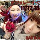 BAR BONDs ボジョレーヌーヴォーイベント🍾🍷 - イベント